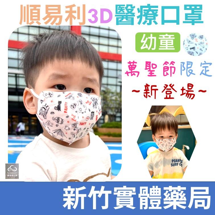 順易利 兒童立體醫療口罩 (30入/盒) 醫用口罩 成人 幼幼 幼童 3D 鼻梁壓條 口罩 禾坊藥局親子館