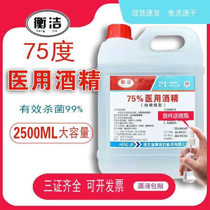居家防疫醫用酒精 75%酒精  乙醇消毒殺毒清潔 大容量2500 (95%未變性乙醇+純水)