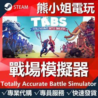 【熊小姐電玩】Steam 超寫實戰場模擬器 Totally Accurate Battle Simulator 代購 臺中市