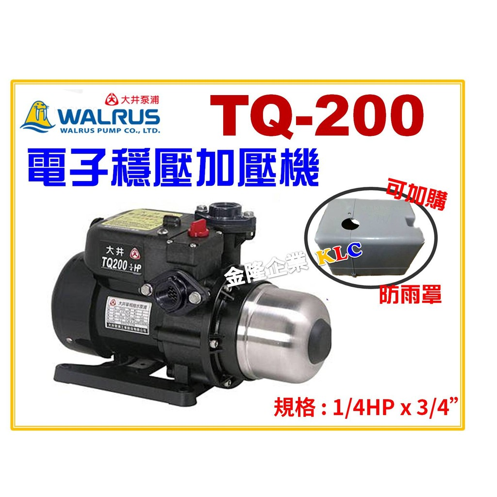 【天隆五金】大井泵浦 TQ200 1/4HP x 3/4 抽水馬達 電子穩壓加壓馬達 加壓機 低噪音 新款 TQ200B
