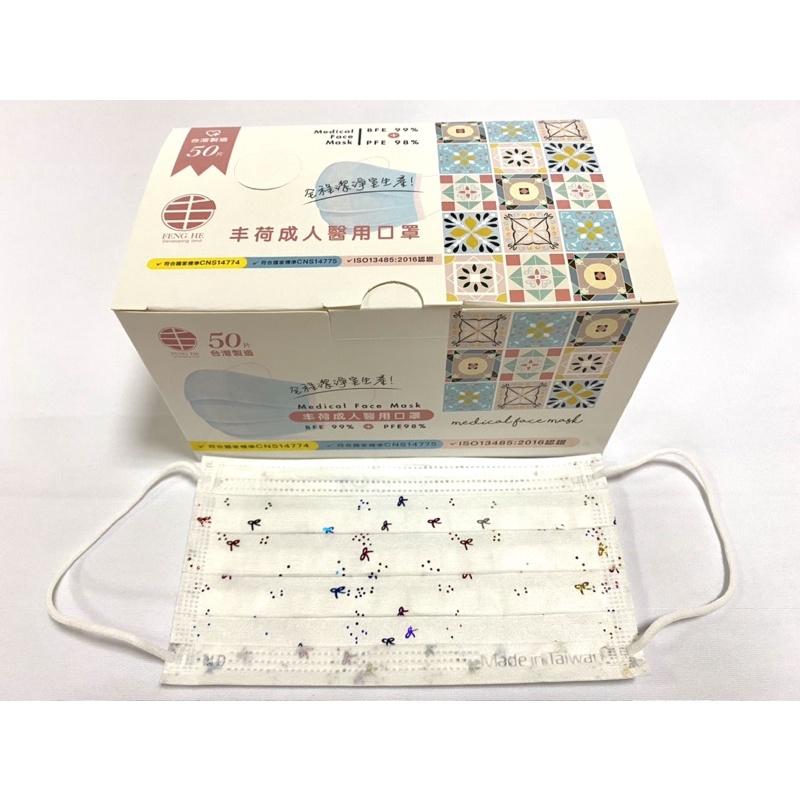 【成人】、現貨、雙鋼印、附發票,丰荷/荷康醫療口罩,1盒(50入)、1袋(10入),彩色蝴蝶結