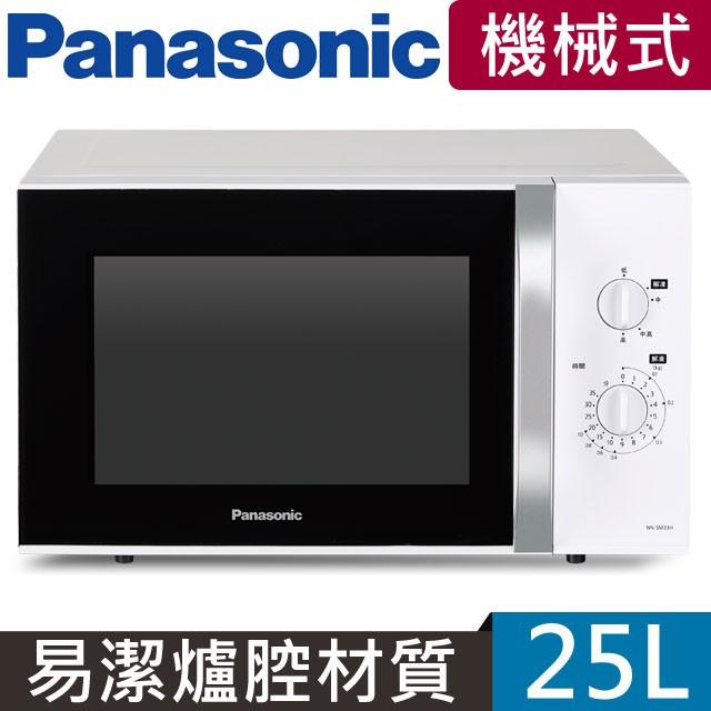 ★誠可議可自取★Panasonic 國際牌 25L機械式微波爐 NN-SM33H