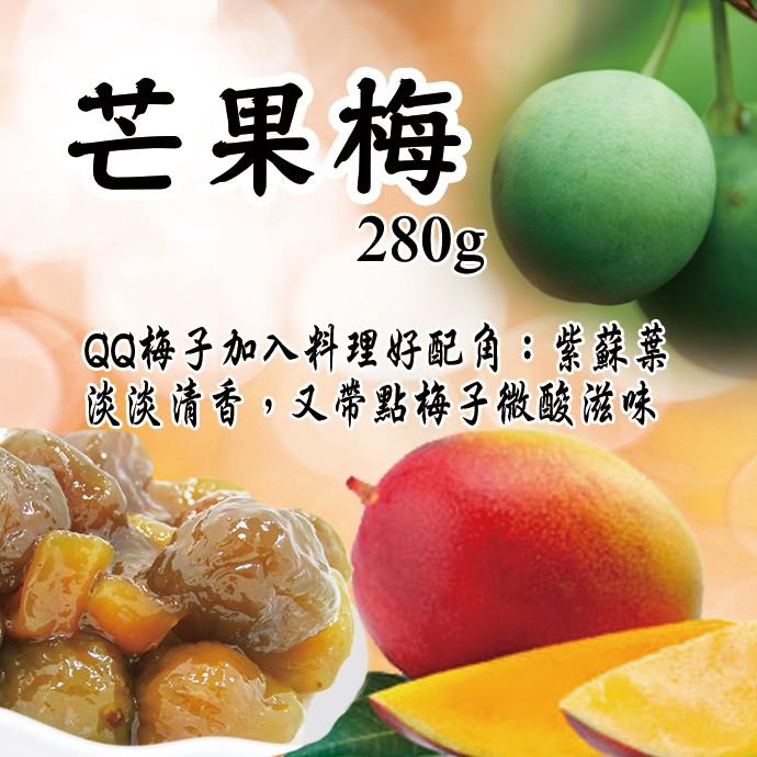 【寶島蜜見】芒果梅 280公克(全素)●寶島蜜餞●梅子 蜜餞 芒果
