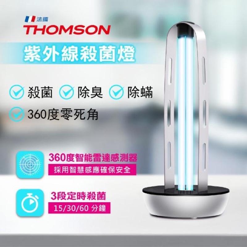 疫情必備殺菌好物🚨免運🚨 Thomson 紫外線殺菌燈(TM-SAZ01LU)