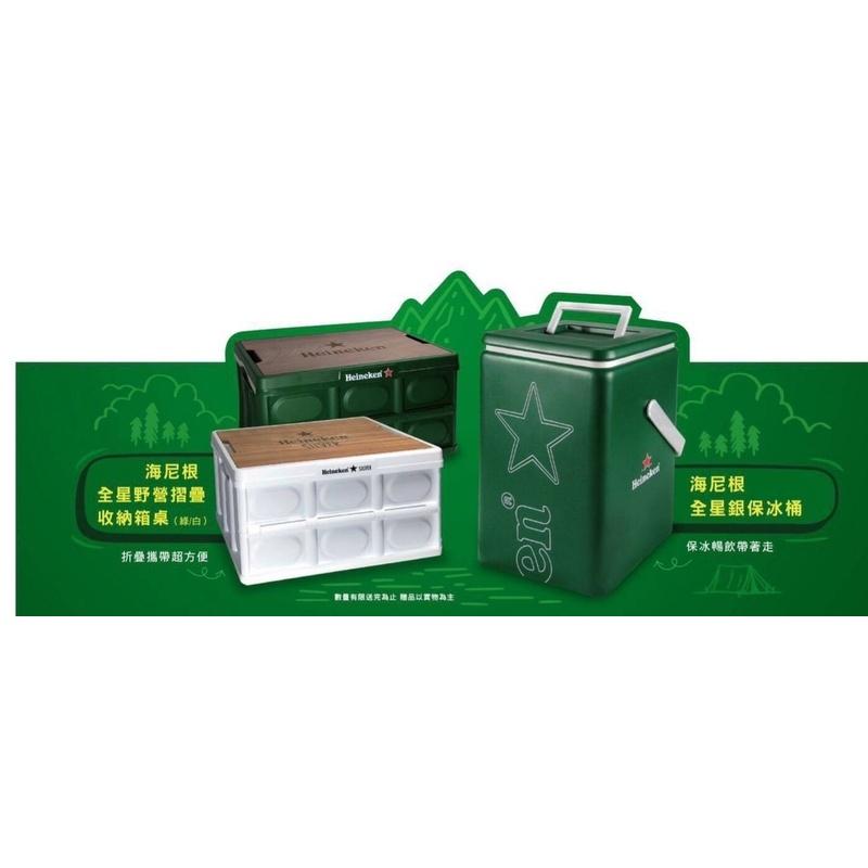 現貨/限量 海尼根 Heineken 全星銀保冰桶 折疊 收納箱桌 折疊蛋捲桌 瓶蓋折凳 白色 綠色