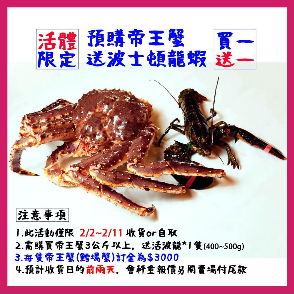 【盅龐水產】活體帝王蟹 鱈場蟹