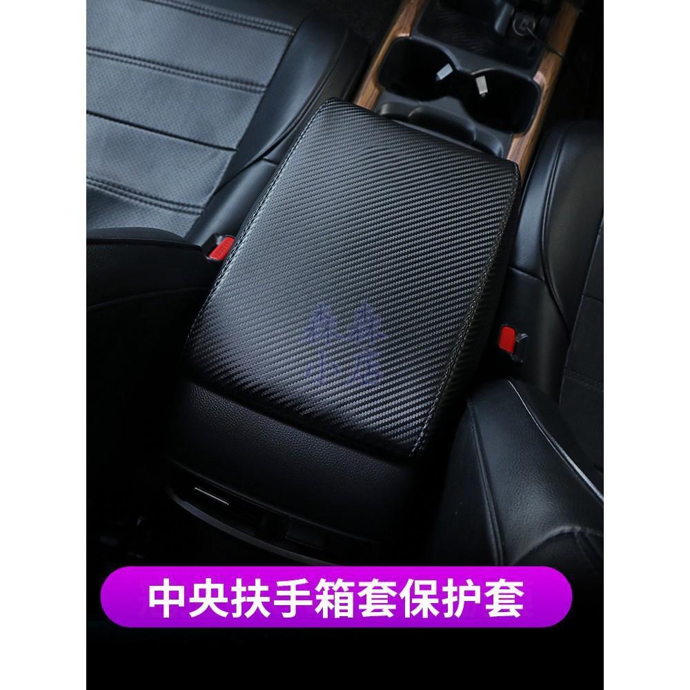 臺灣HONDA CRV5適用於17-20款本田CRV扶手箱套 2019crv專用中央扶手套內飾改裝