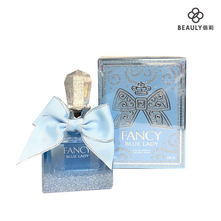 FANCY 藍色夢幻曲淡香精 85ml 《BEAULY倍莉》