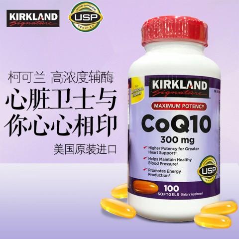 美國原裝Kirkland CoQ10柯克蘭高濃度輔酶Q10 300mg 輔酵素Q10保護心臟 100粒