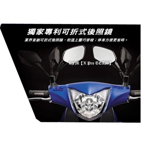 【LFM】SYM 原廠 專利可折式 後照鏡 內收 DRG KRV JETSL NMAX 雷霆S FNX XMAX G6