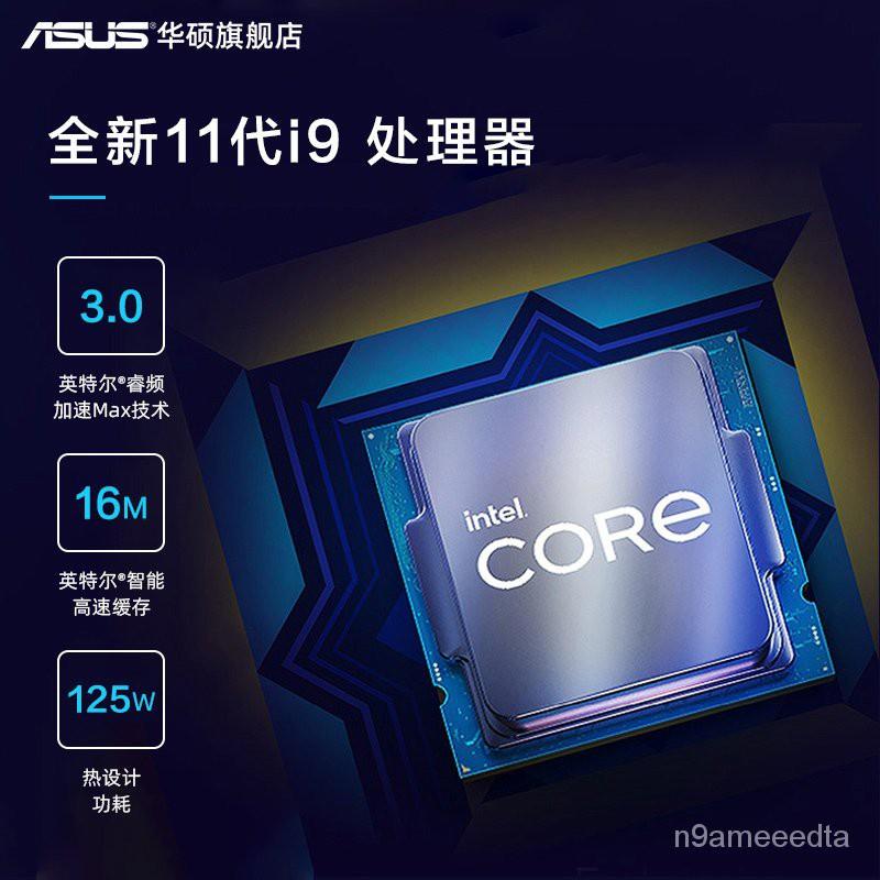 ♡台湾热销♡ROG太阳神i9 11900K/RTX3080TI显卡电竞主机水冷玩家国度全家桶DIY组装电脑