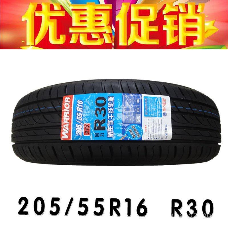【新店促銷】20年回力輪胎205/55R16 91V R30 適配甲殼蟲途安朗逸 0iUE