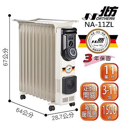 【現貨】@惠增電器@德國原裝北方NORTHERN 11片葉片式1500W強效速熱恆溫電暖爐電暖器NA-11ZL