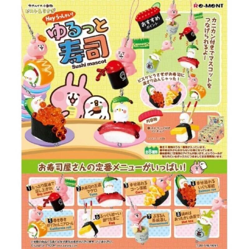 現貨 RE-MENT 盒玩 卡娜赫拉 壽司 吊飾 兔兔 P助 一中盒