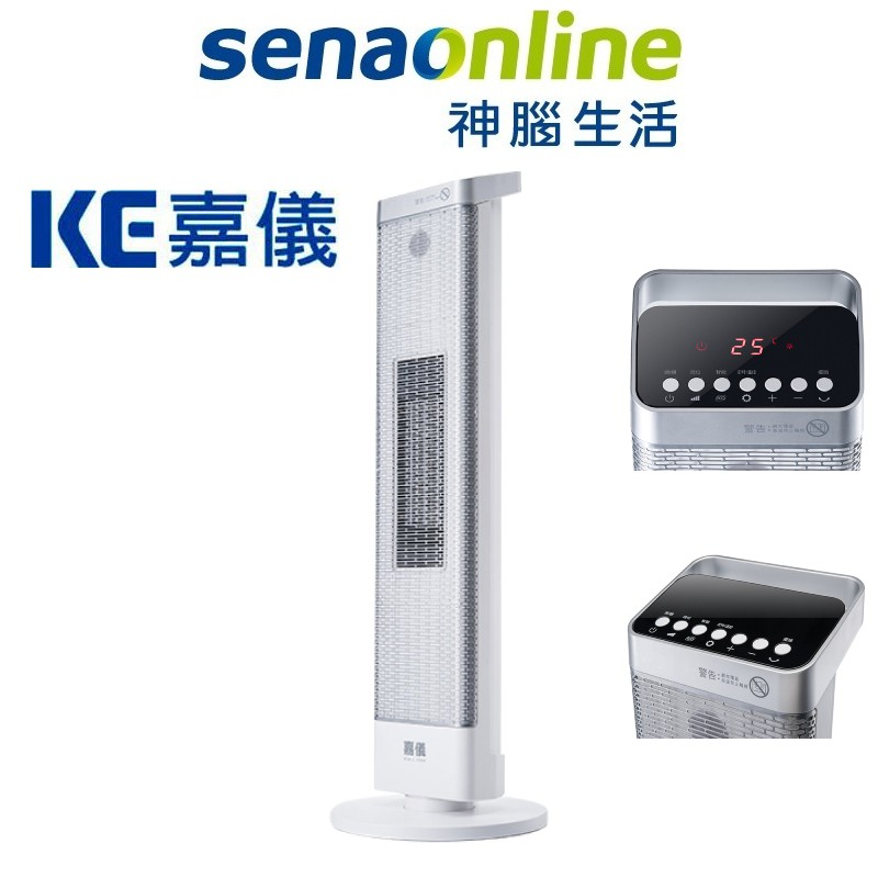 嘉儀 PTC 陶瓷式 電暖器 KEP-815 涼風 暖風 熱風