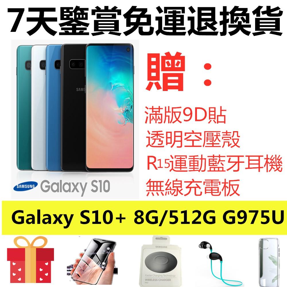 Samsung Galaxy S10+ 128/512G空機 4G手機 保固一年 拆封新機  完整盒裝原廠配件