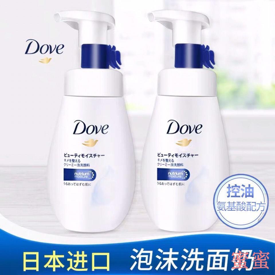 Dove多芬潤澤水嫩潔面乳氨基酸潔面泡泡洗面奶清潔毛孔補水控油 蜜蜜