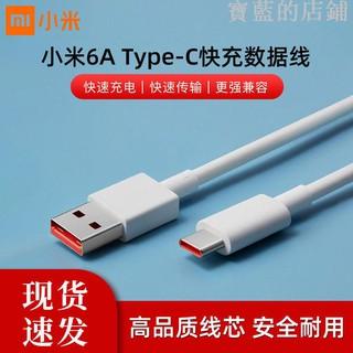 寶藍的店鋪小米6A 原裝數據線充電線器高速快充線支持華為三星安卓USB-C接口寶藍的店鋪 新北市