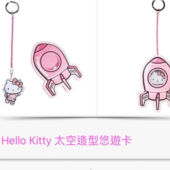 [長榮航空 正品現貨] 長榮航空 超可愛的Hello Kitty 太空造型悠遊卡