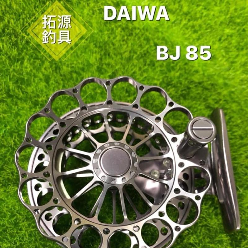 (拓源釣具)DAIWA BJ85 前打輪