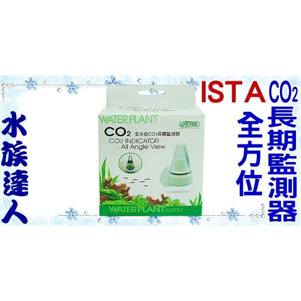 【水族達人】伊士達ISTA《全方位CO2長期監測器》全方位二氧化碳長期監測器