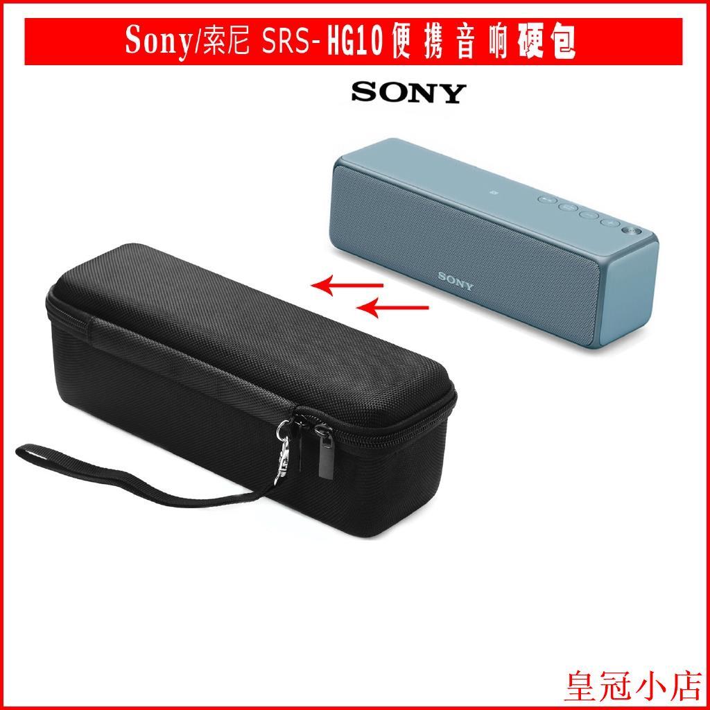 【現貨】適用於SONY SRS-HG1/HG2/HG10音響包 索尼音箱保護套 保護包 保護盒 便攜