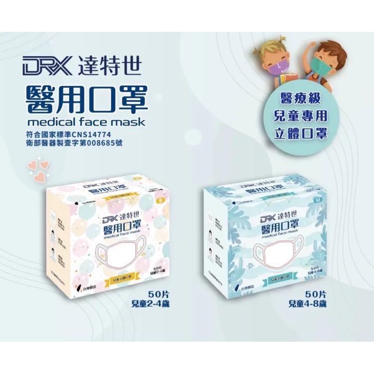 口罩 醫療口罩 醫用口罩 達特世 50入 幼幼口罩 幼幼3D 兒童口罩 兒童立體 兒童3D 台灣製 現貨 發票