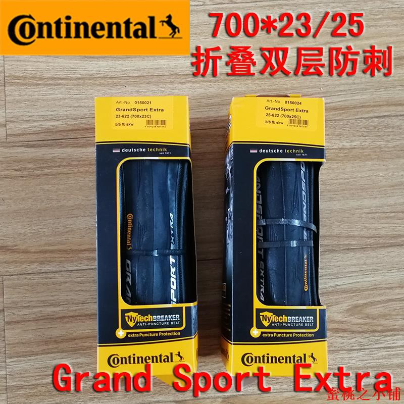 馬牌公路車外胎 Grand Sport Extra 700*23/700*25 折疊雙層防刺蜜桃之小铺