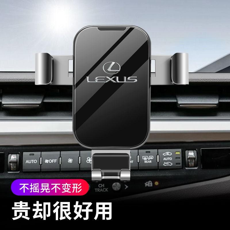 適用於 LEXUS ES200車載手機支架 NX200/RX300 專用 ES NX UX導航支架 出風口手機架