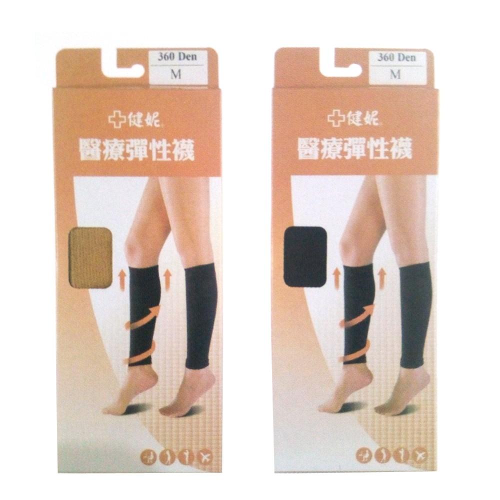 [醫材字號] 健妮 醫療彈性束小腿襪(靜脈曲張 蘿蔔腿)|