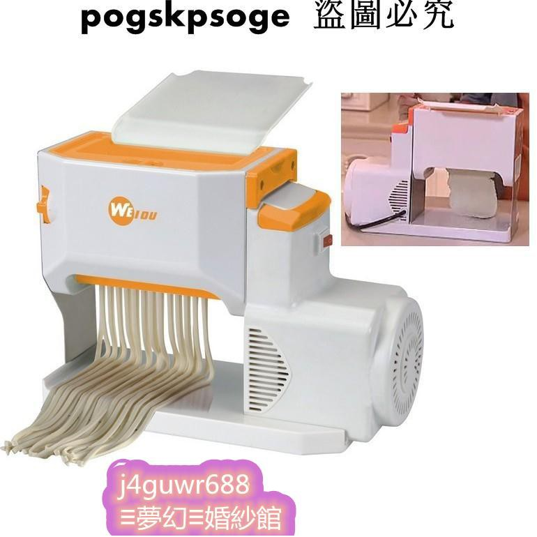 [台灣110V電壓]家用電動/手動多功能壓麵機/電動壓麵機 手動壓麵機 壓麵條機 壓餃子皮