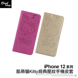 凱蒂貓Kitty經典壓紋手機皮套 適用iPhone12 Pro Max iPhone 12 mini 保護套 保護殼 臺中市