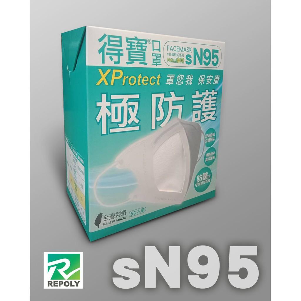 【★抗疫女神同款★ 現貨】得寶 SN95 白色 超透氣口罩 有FDA認證  ( 含運 )