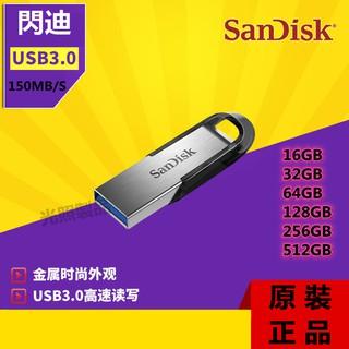 Sandisk閃迪 金屬款隨身碟USB3.0 32G/ 64G/ 128G/ 256G/ 512G 高速隨身碟 高速傳輸 桃園市