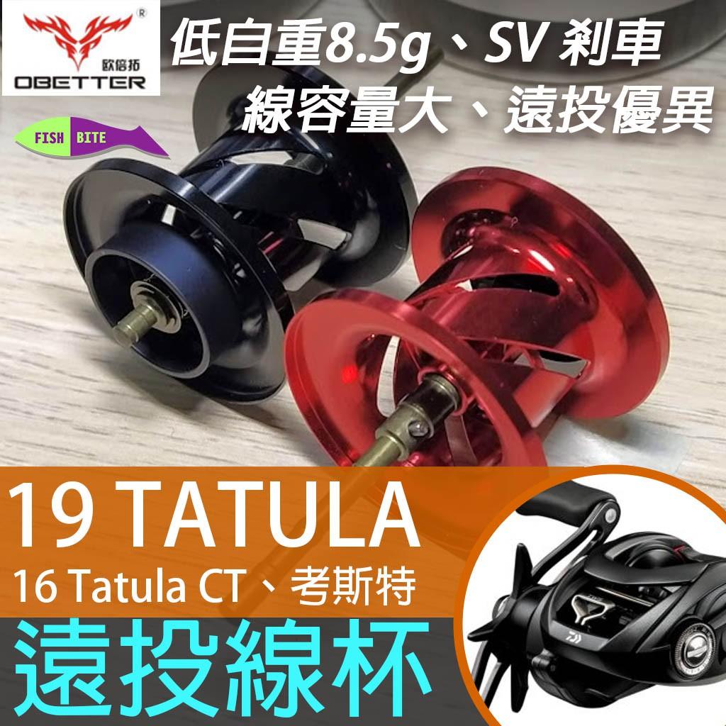 [現貨在台] OB牌 泛用 SV線杯 Daiwa19 Tatula 100 蜘蛛 線杯 改裝 遠投 微拋 提升