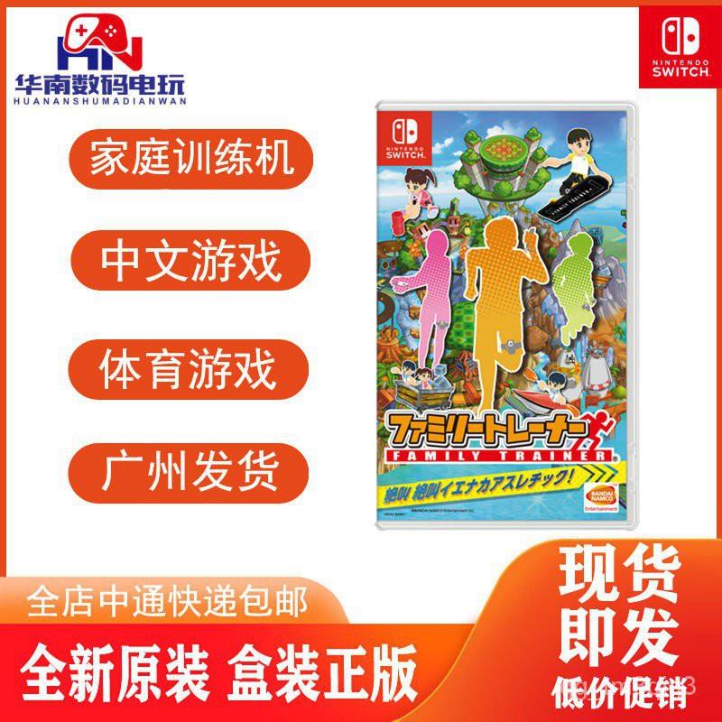 🌱switch周邊現貨Switch遊戲 NS 家庭訓練機 跑步健身 體育運動 中文💛🔥