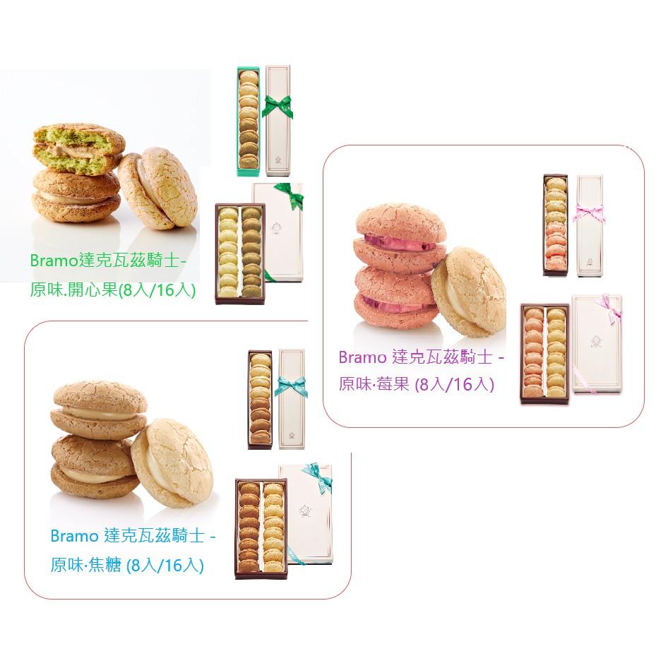 ★☆【代購】★☆ Amo 阿默蛋糕 Bramo 達克瓦茲騎士(原味‧焦糖/原味‧莓果/原味‧開心果/四合ㄧ) 禮盒