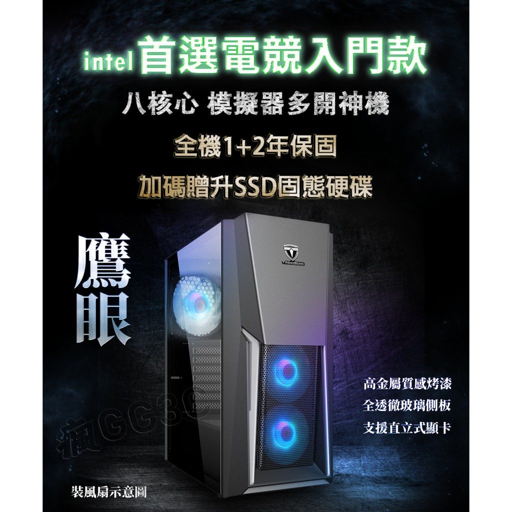 🔥【熱銷】🔥Intel 八核心 電競主機 E3 1230V2 RX570  LOL GTA5 天堂M i7 電腦主機