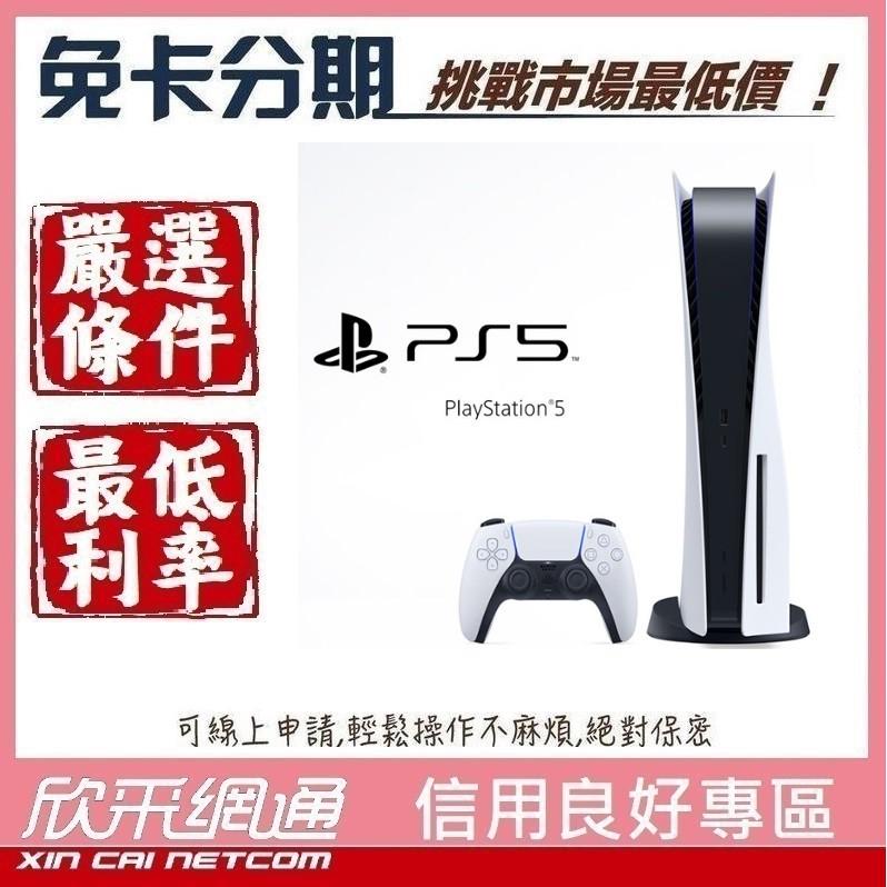 【我最便宜】加一片遊戲(任選)欣采網通 PS5 PlayStation®5 主機 光碟版【學生分期/無卡分期/免卡分期】