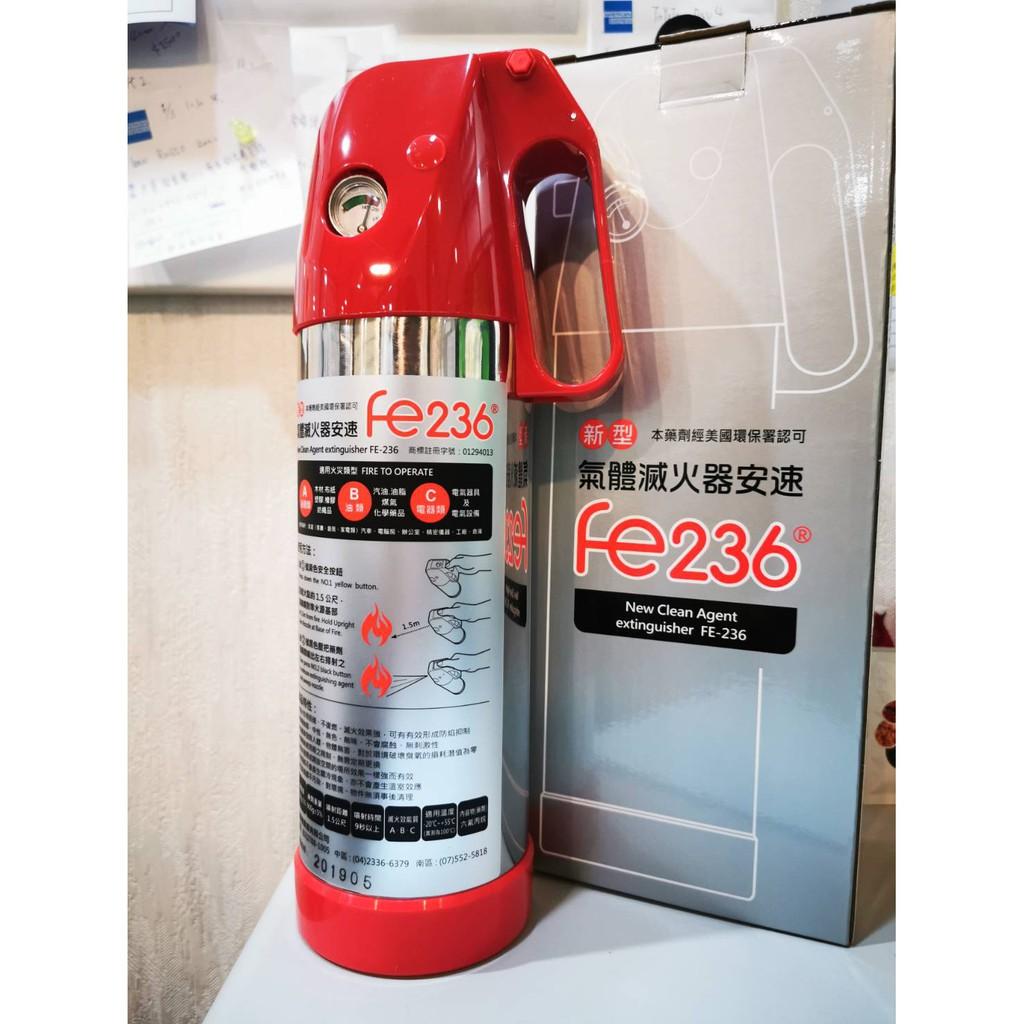 fe 236高效能環保氣體滅火器