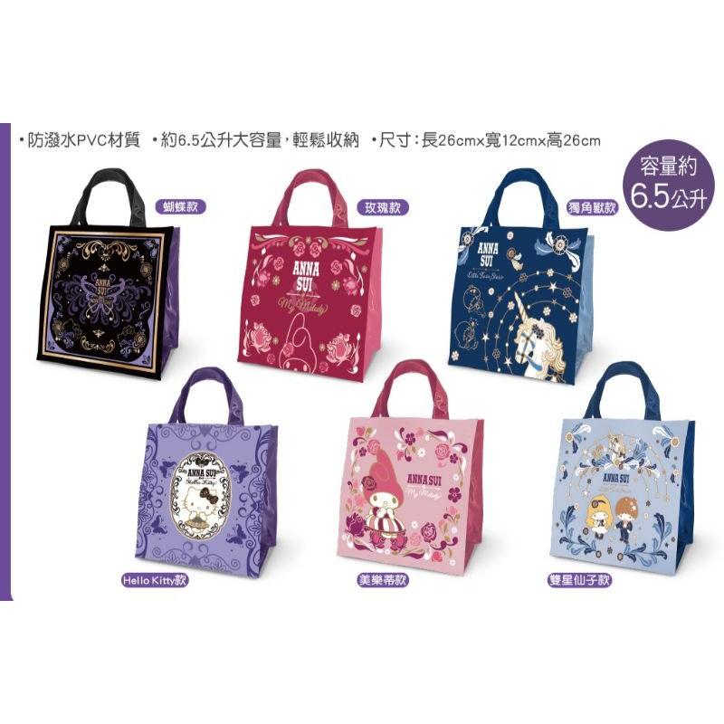 7-11時尚托特包 手提袋 kitty款 蝴蝶款 玫瑰款 獨角獸款 雙子星款 ANNA SUI 小七集點(全新現貨)