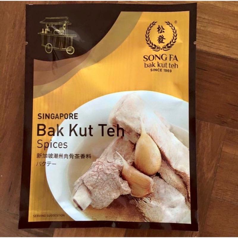 (親自帶回保存期限2022/12)新加坡名產 《松發肉骨茶包》
