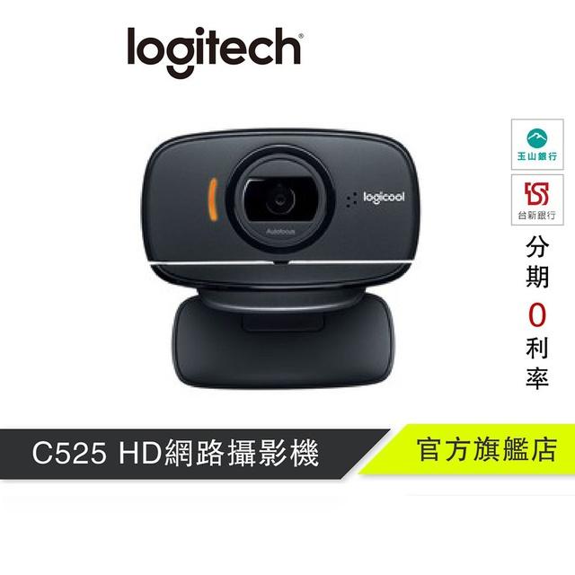 Logitech 羅技 C525 HD網路攝影機【官方旗艦店】