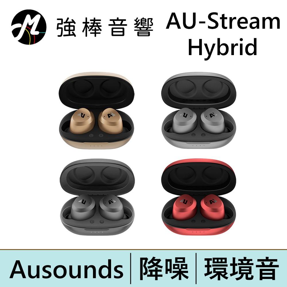 Ausounds|AU-Stream Hybrid 降噪真無線藍牙耳機 | 強棒電子專賣店
