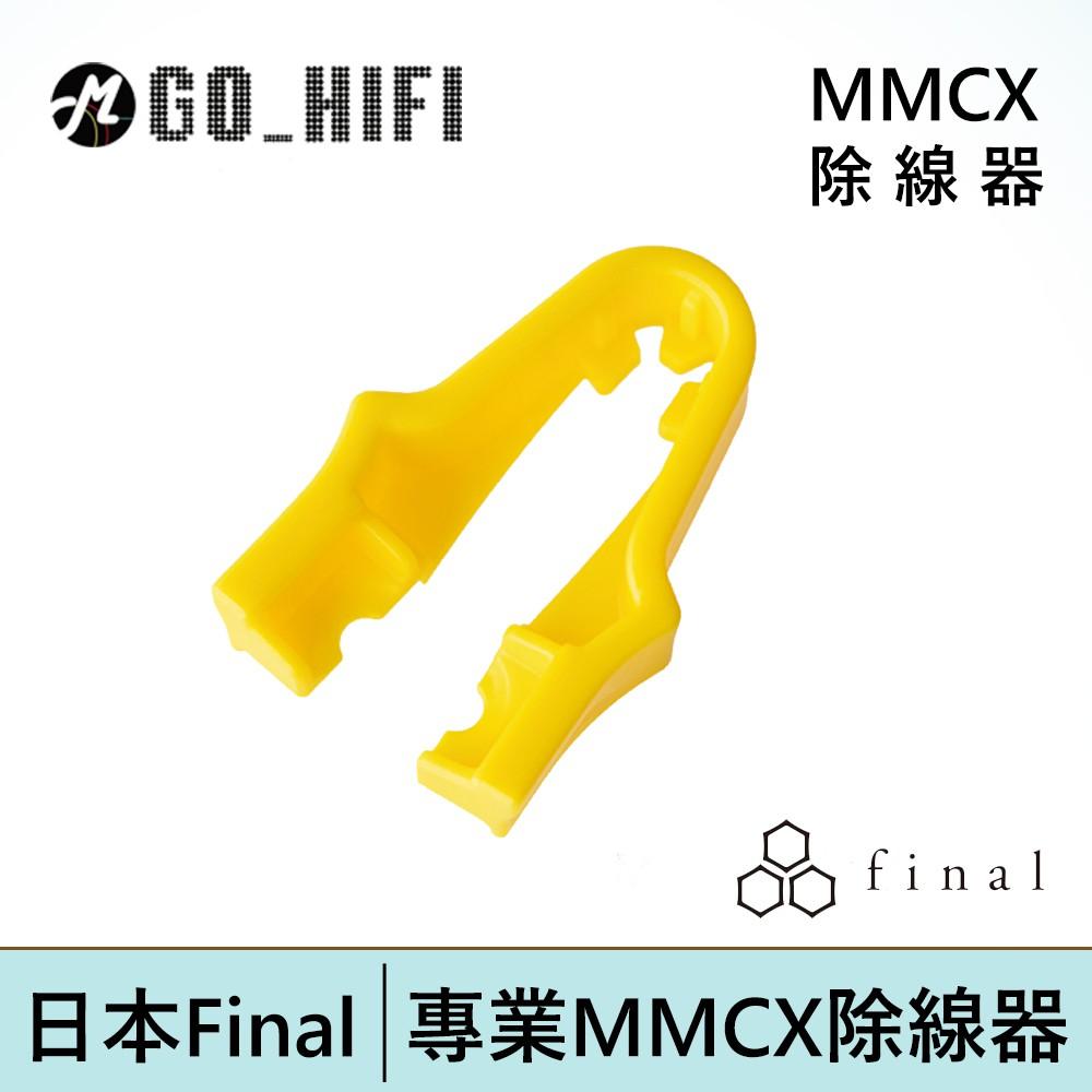 日本 Final MMCX ASSIST 超省力MMCX 除線器 | 強棒電子專賣店