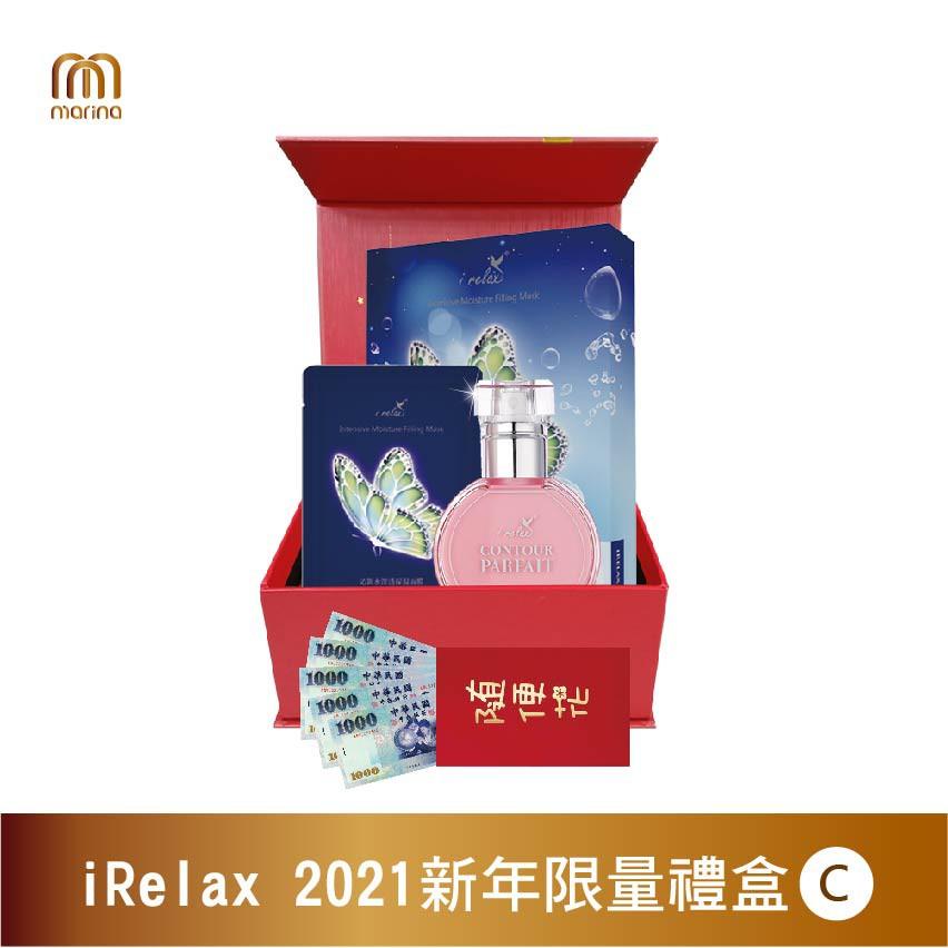 i Relax【2021新年限量禮盒C】超完美緊顏精華 80ml+沁新水 深透保濕面膜 5片盒裝
