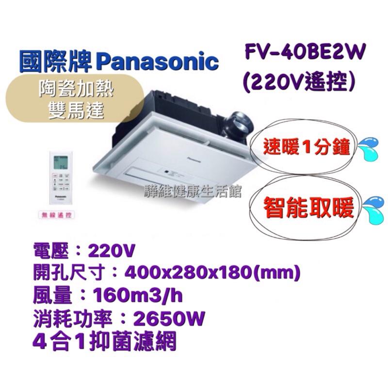 國際牌浴室換氣暖風機 FV-40BE2W(220V)陶瓷加熱型雙馬達 1分鐘升溫至30。C 智能取暖 4合1抗菌濾網