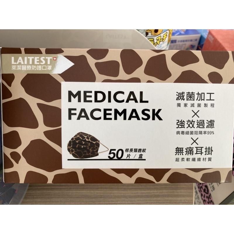 萊潔口罩 萊潔醫療防護口罩