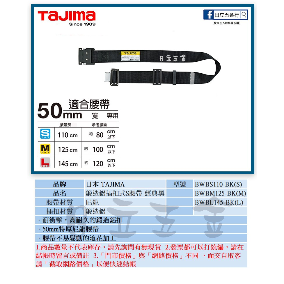 EJ工具《附發票》日本 TAJIMA 田島 鍛造鋁插扣式S腰帶 經典黑