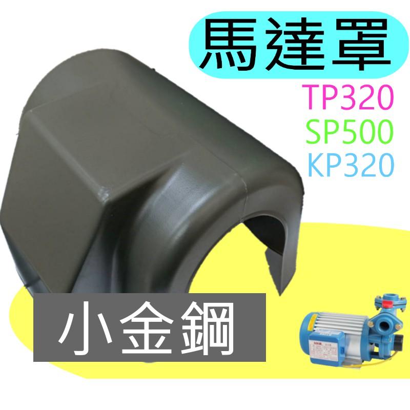 馬達罩 防雨罩 小金鋼 抽水機專用 TP320  SP500  KP320 九如 大井 東元